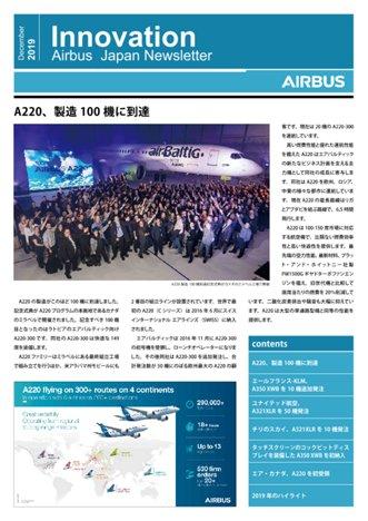 japan-newsletter-december2019