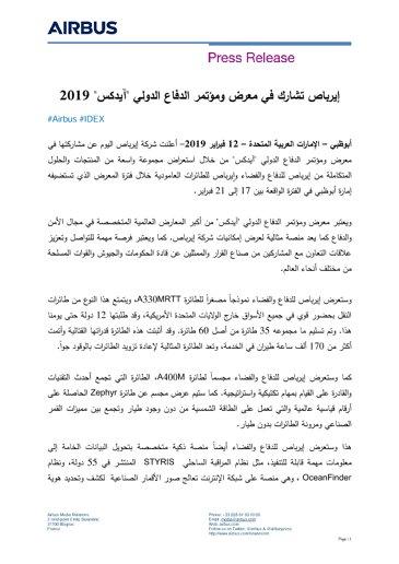 12022019-Airbus-to-participate-in-(IDEX)-2019-AR