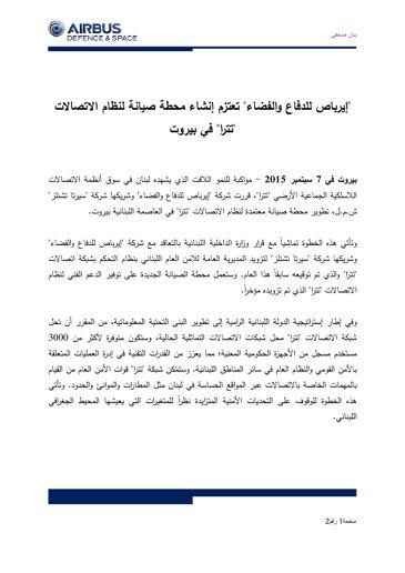 PR_Lebanon_12-01-2015_clean_AR (1).doc.docx