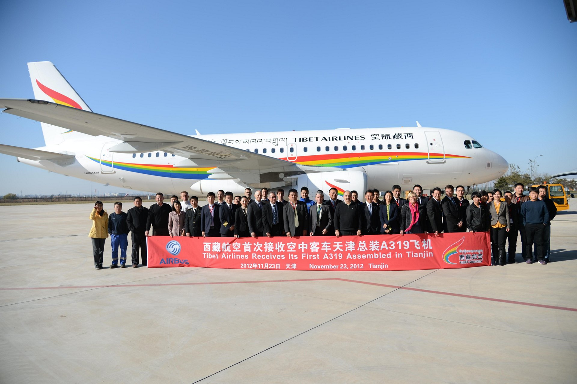 A319 Tibet Airlines 2